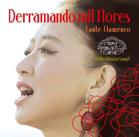 レイコ シミズ サンギット Cante Flamenco (フラメンコの唄) CDジャケットカバー